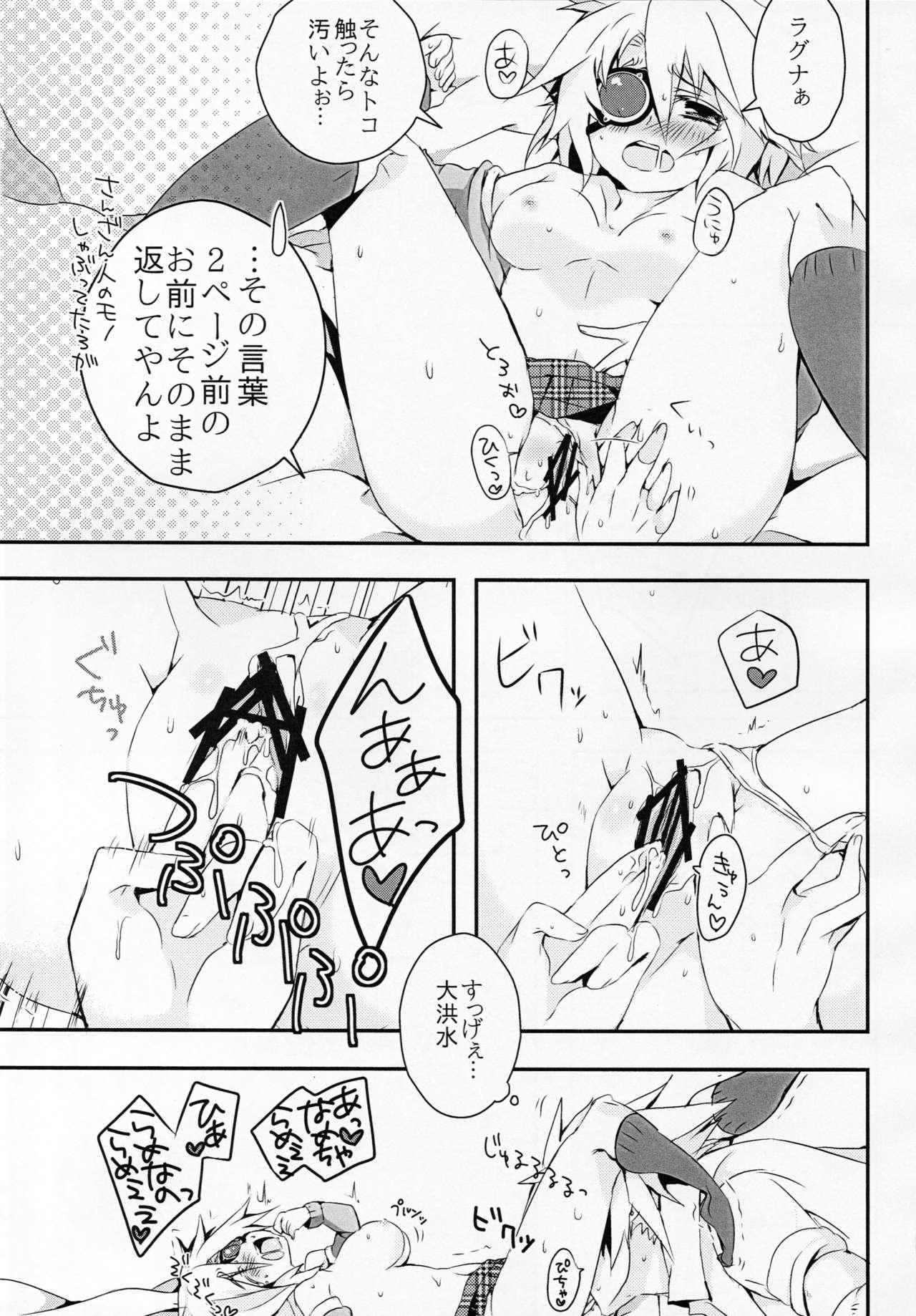 Ningyou no Miru Yume wa 25