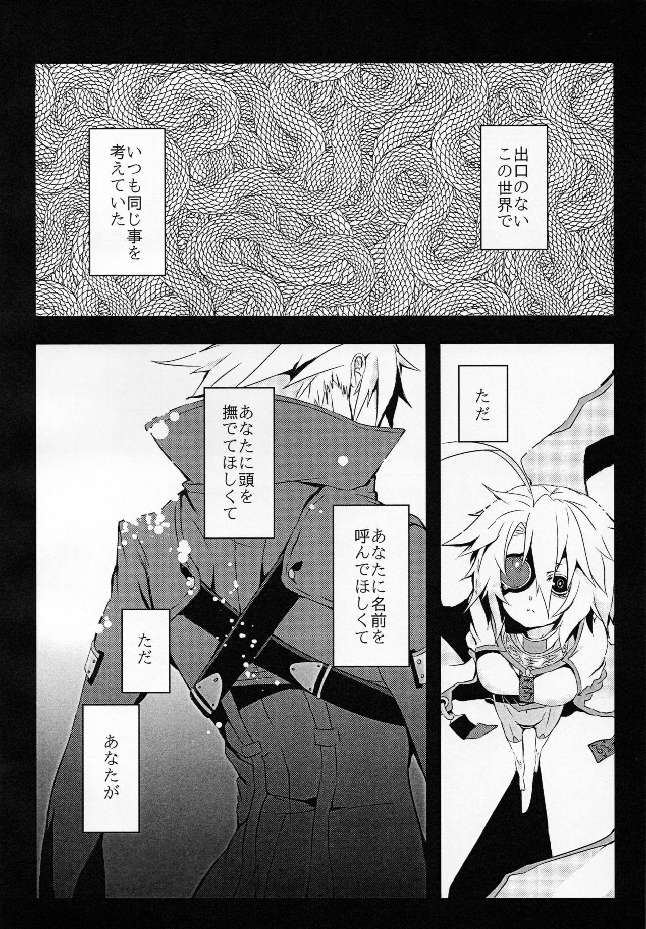 Ningyou no Miru Yume wa 2