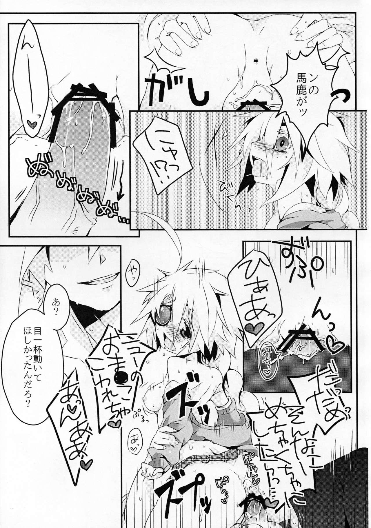Ningyou no Miru Yume wa 31