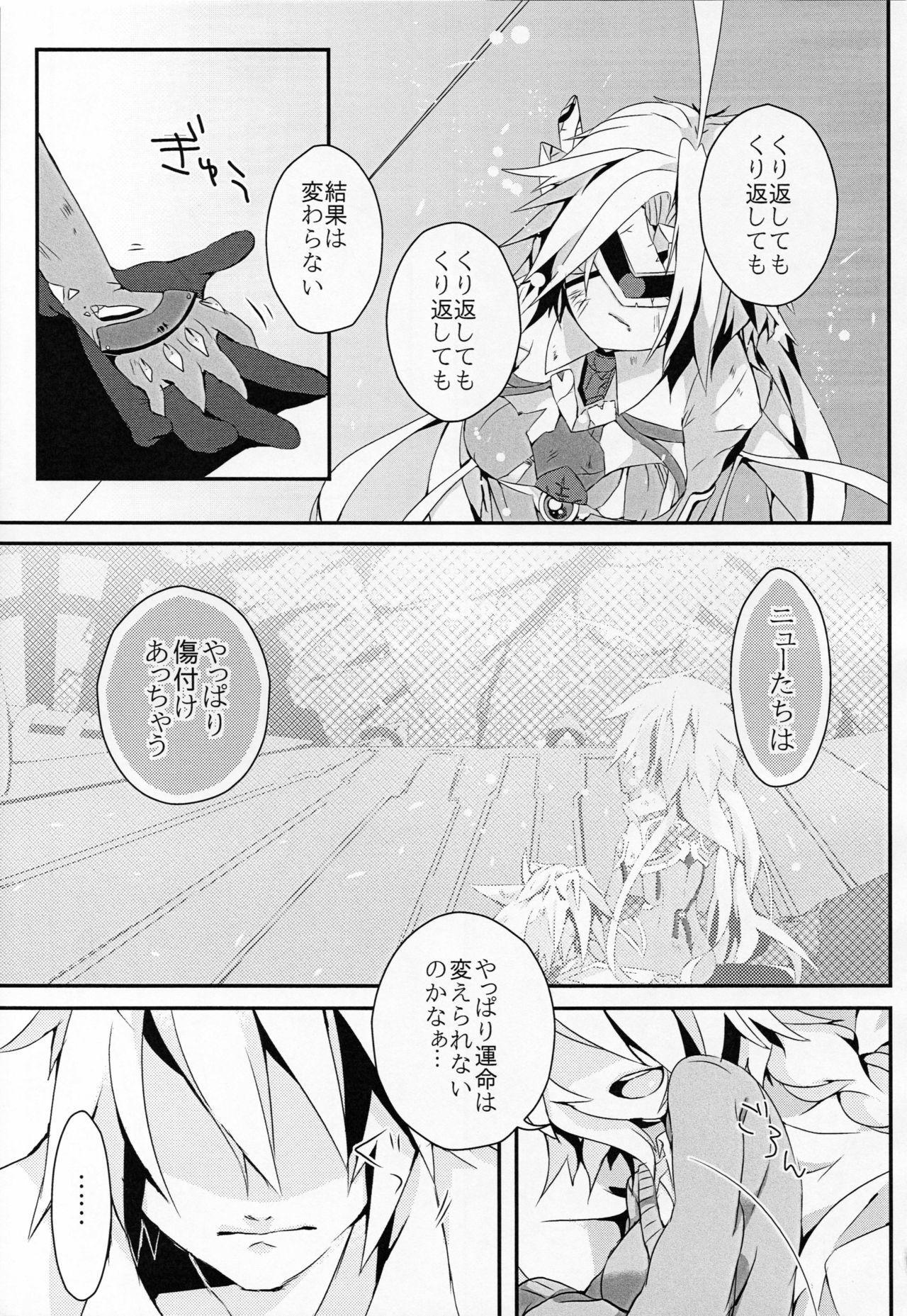 Ningyou no Miru Yume wa 37