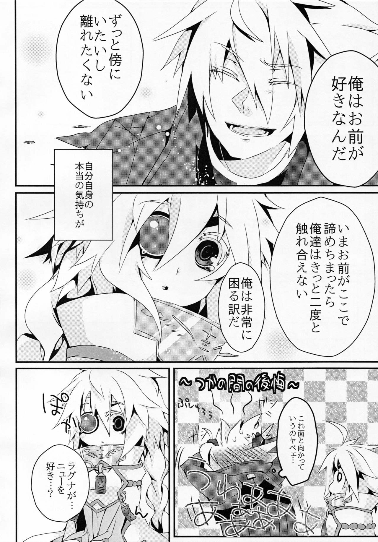 Ningyou no Miru Yume wa 40