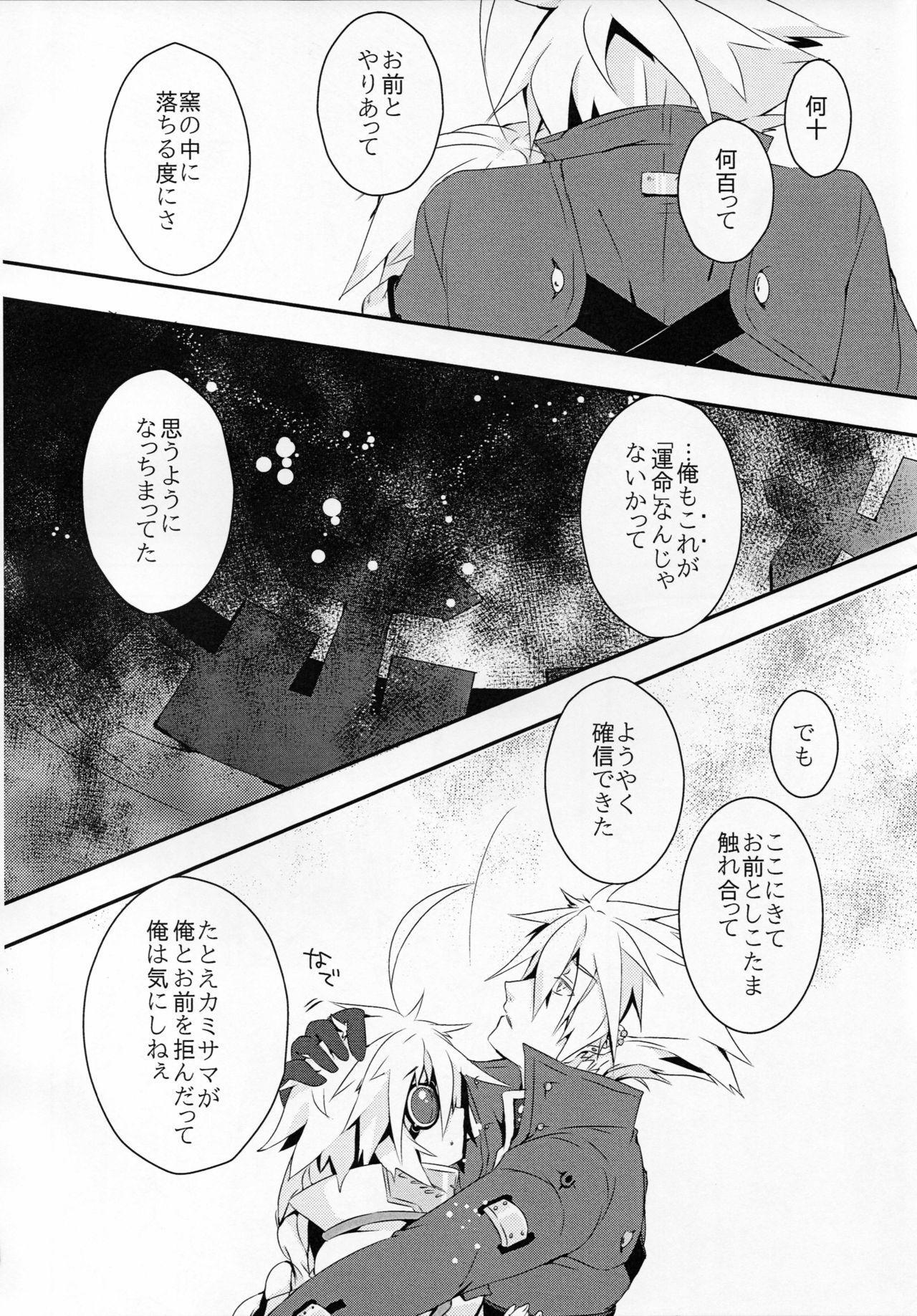 Ningyou no Miru Yume wa 42
