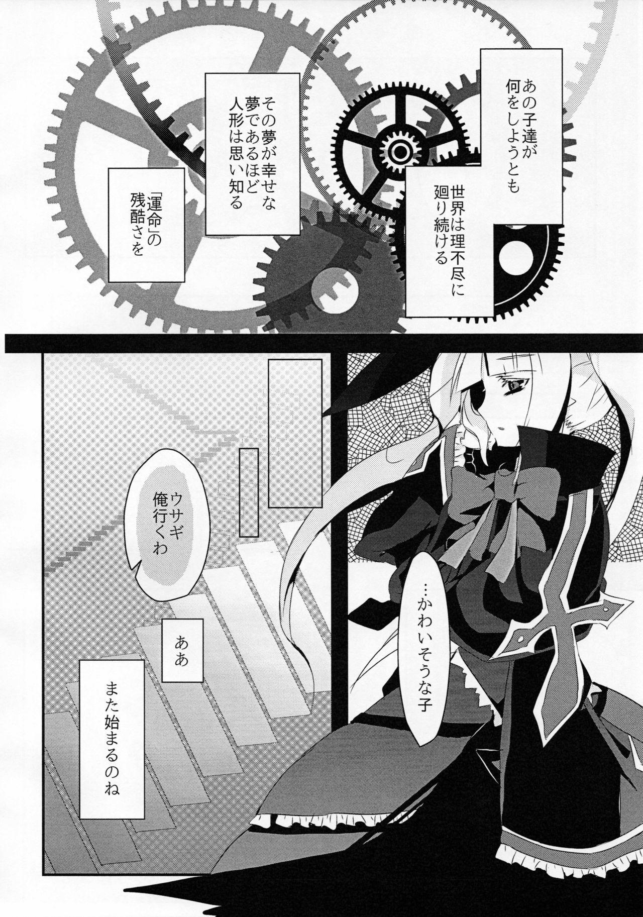 Ningyou no Miru Yume wa 46