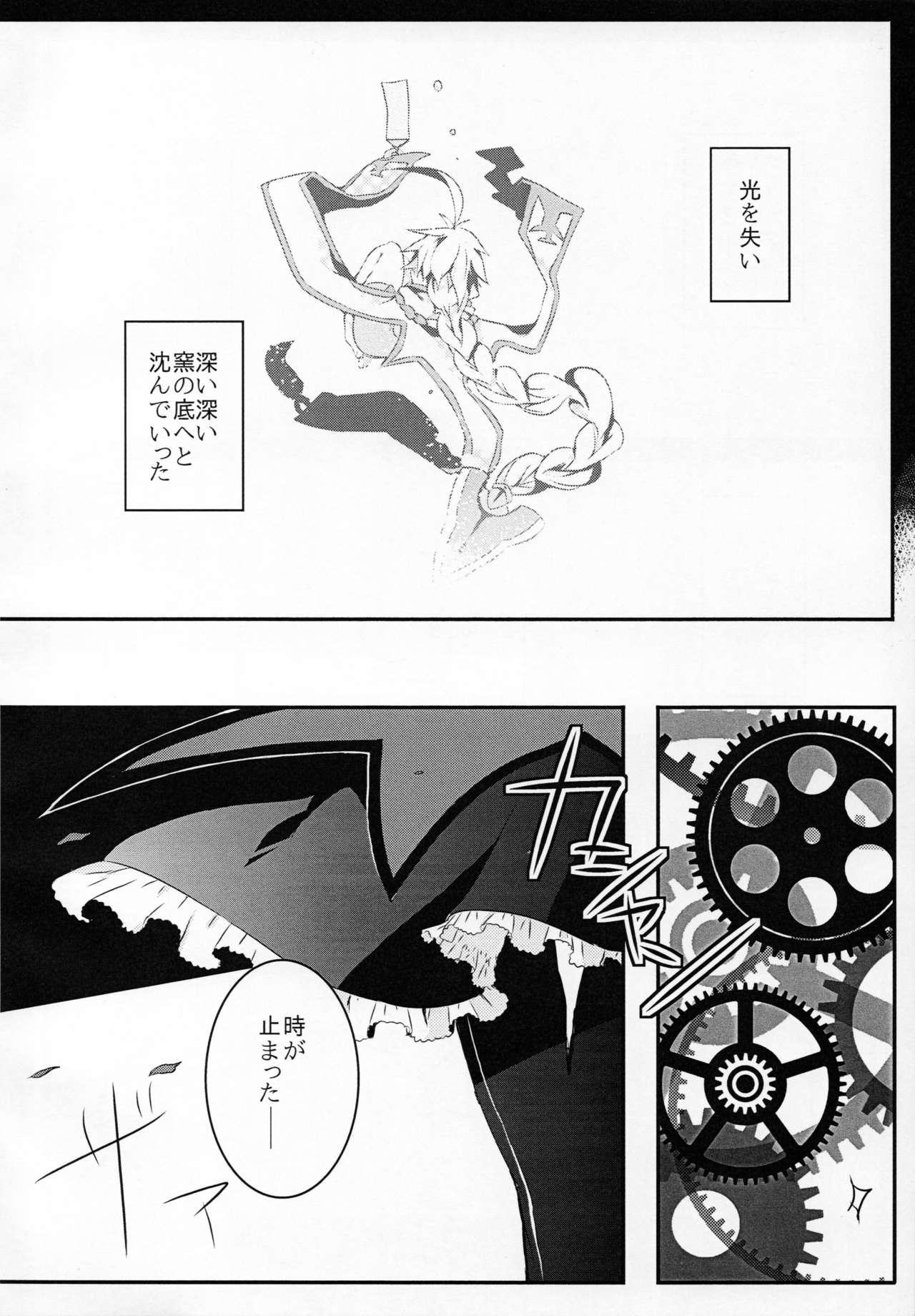Ningyou no Miru Yume wa 4