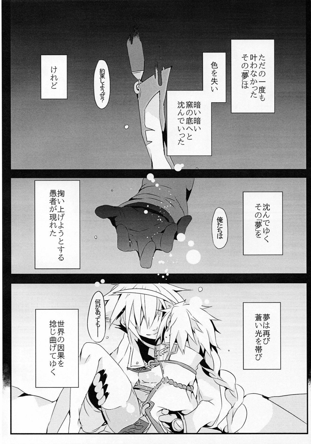 Ningyou no Miru Yume wa 50