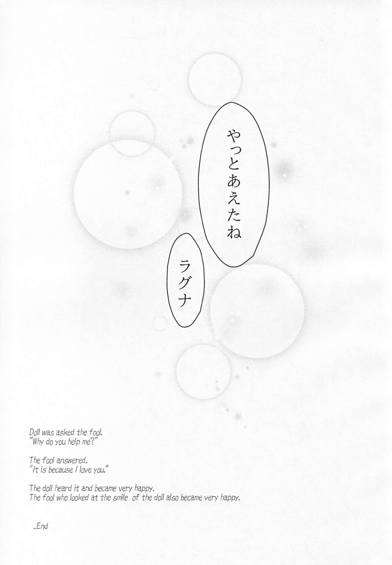 Ningyou no Miru Yume wa 53