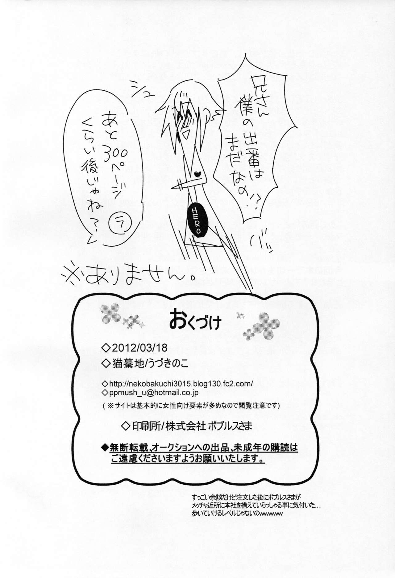 Ningyou no Miru Yume wa 56