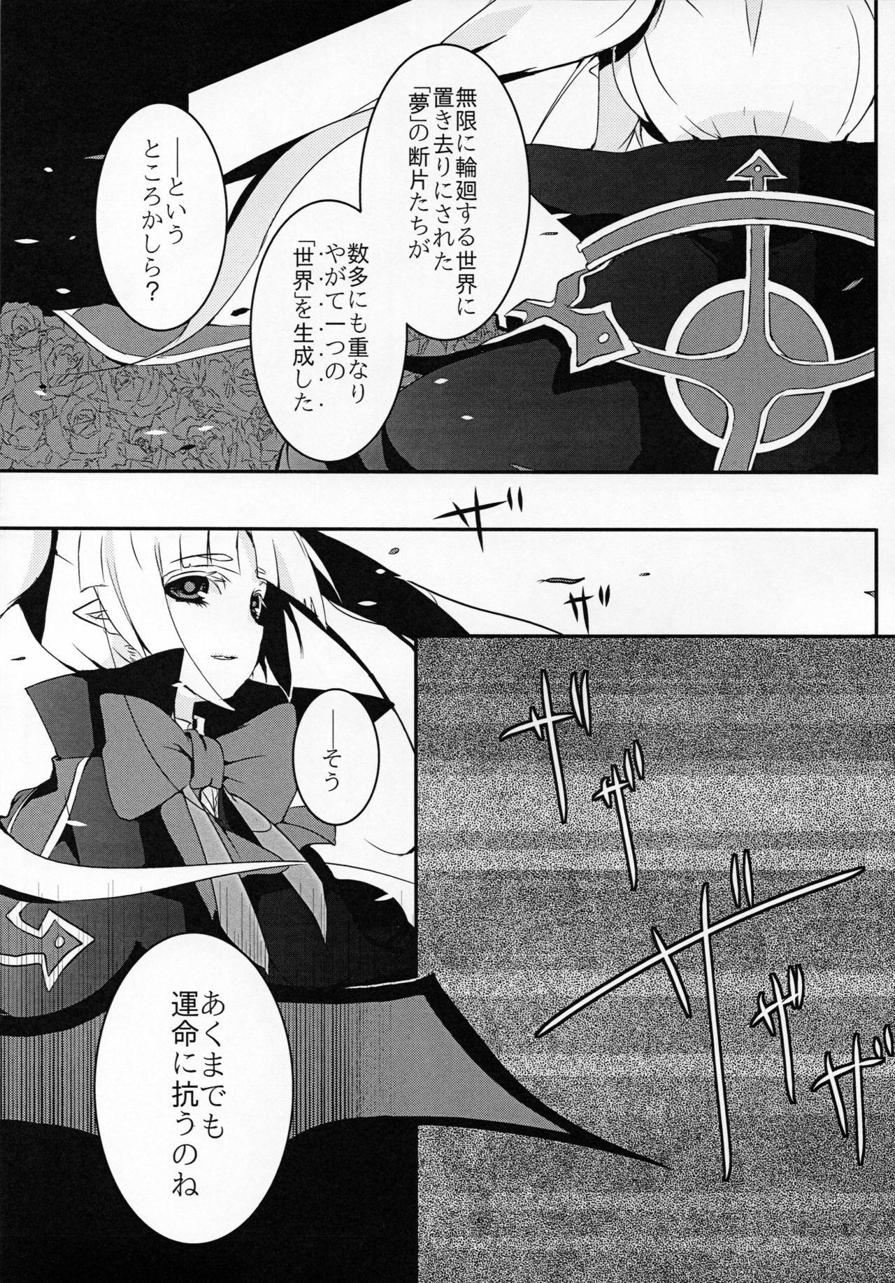 Ningyou no Miru Yume wa 5
