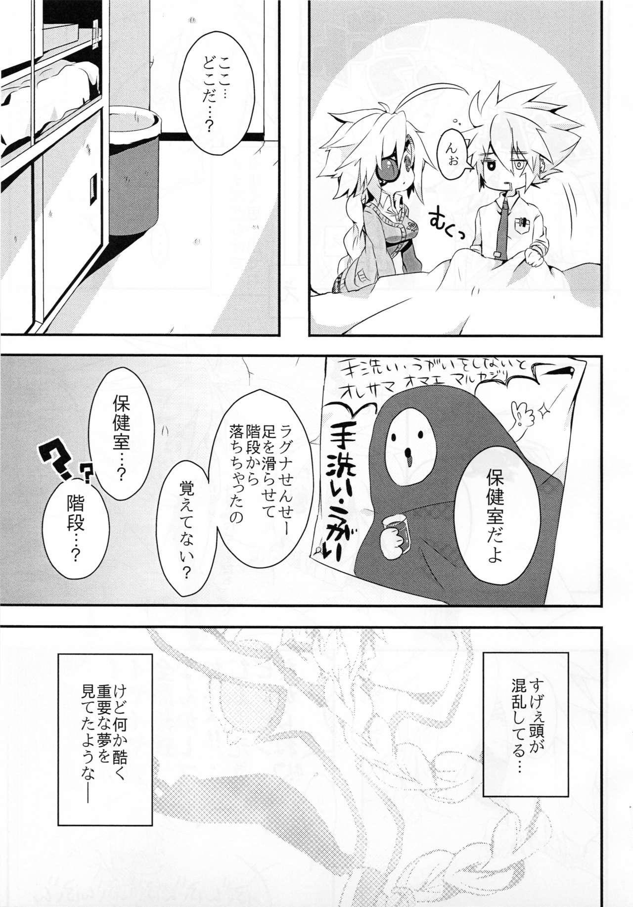 Ningyou no Miru Yume wa 7