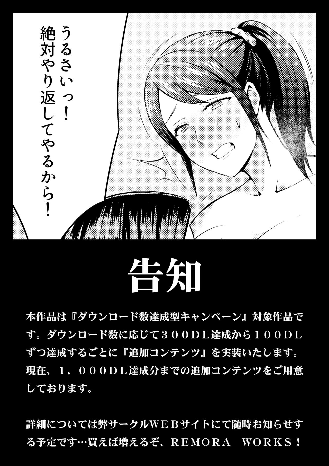 Lesfes Co Side Stories Remote Days 26