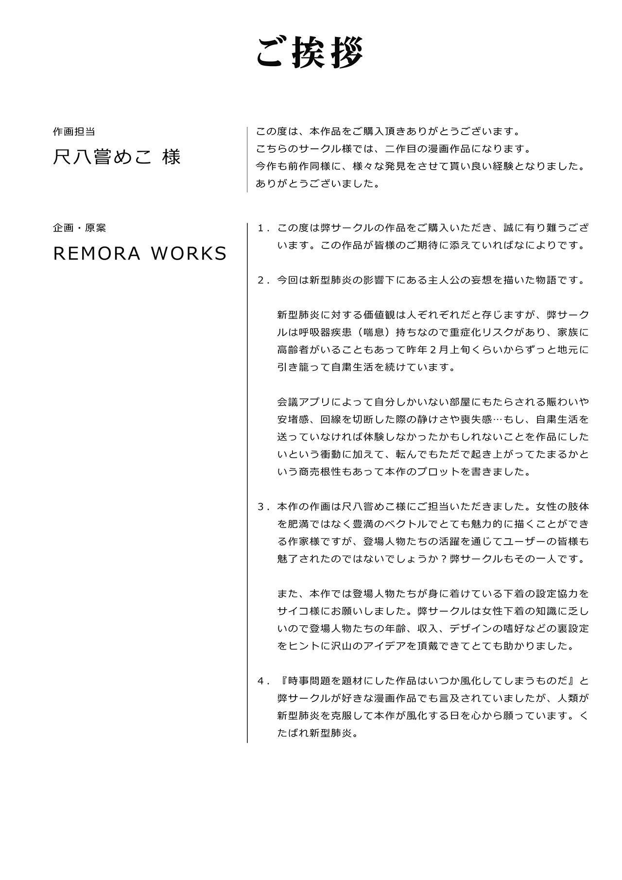 Lesfes Co Side Stories Remote Days 27