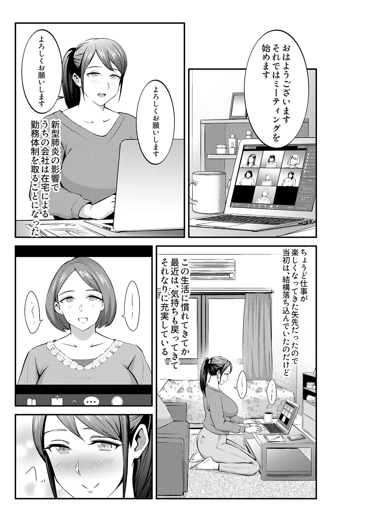 Lesfes Co Side Stories Remote Days 3