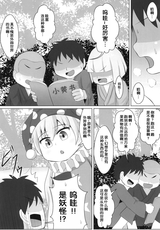 Yousei no Itazura 2