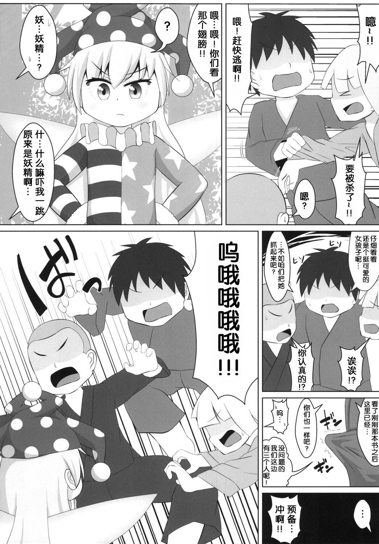 Yousei no Itazura 3