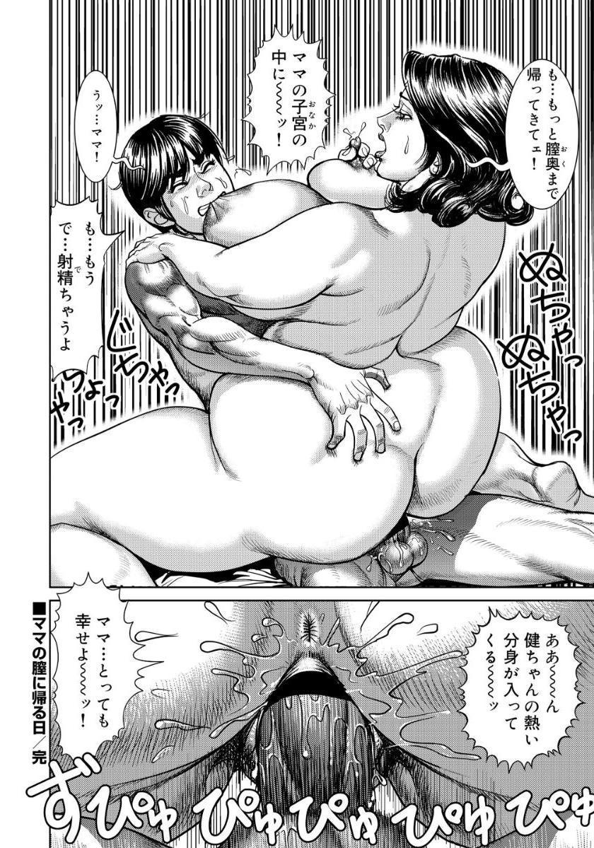 Kinshin Nikuyoku Koubi Shitagaru Kanjuku Haha 103