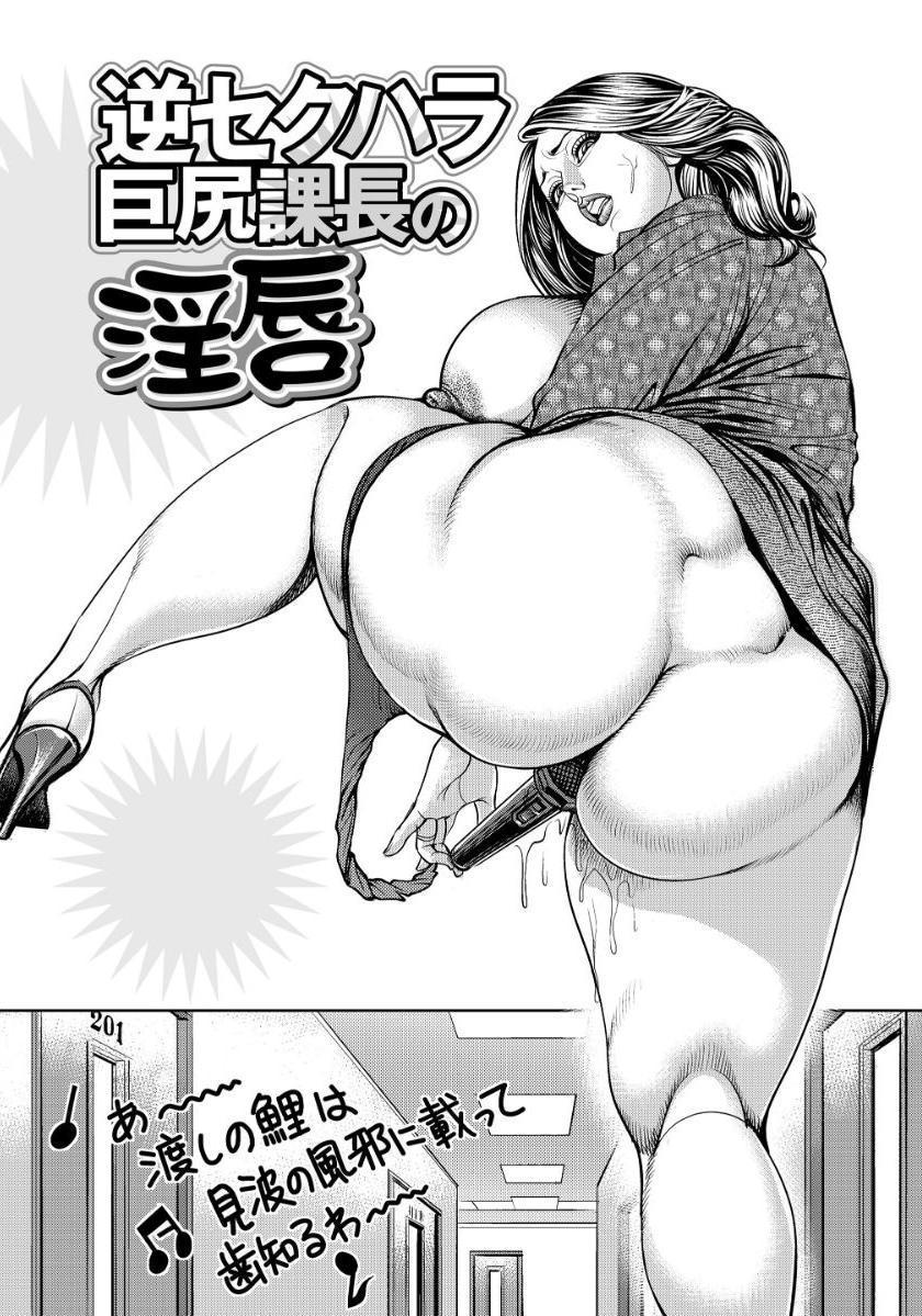 Kinshin Nikuyoku Koubi Shitagaru Kanjuku Haha 104