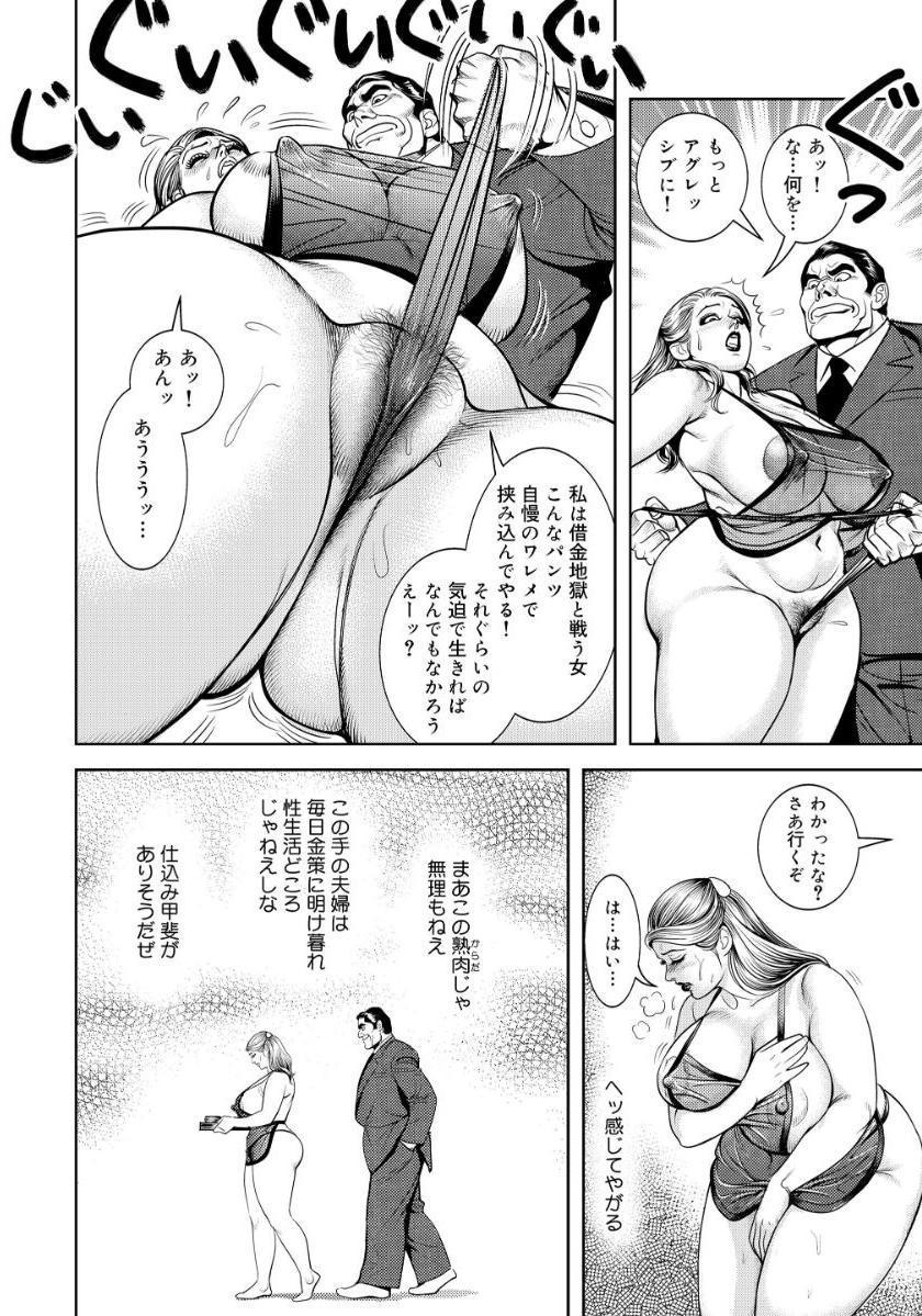 Kinshin Nikuyoku Koubi Shitagaru Kanjuku Haha 10