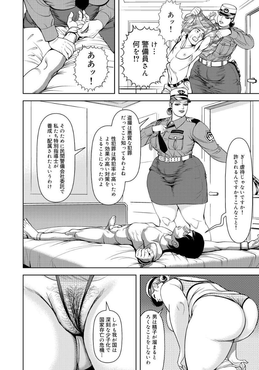 Kinshin Nikuyoku Koubi Shitagaru Kanjuku Haha 115