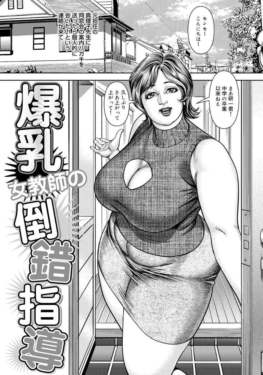 Kinshin Nikuyoku Koubi Shitagaru Kanjuku Haha 128
