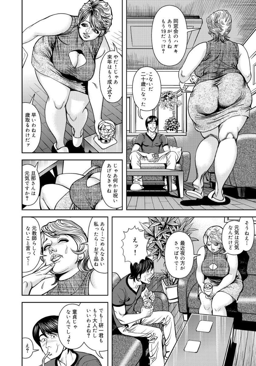 Kinshin Nikuyoku Koubi Shitagaru Kanjuku Haha 129