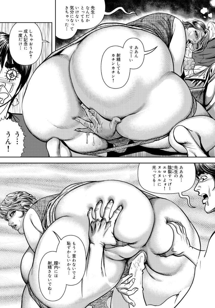 Kinshin Nikuyoku Koubi Shitagaru Kanjuku Haha 132