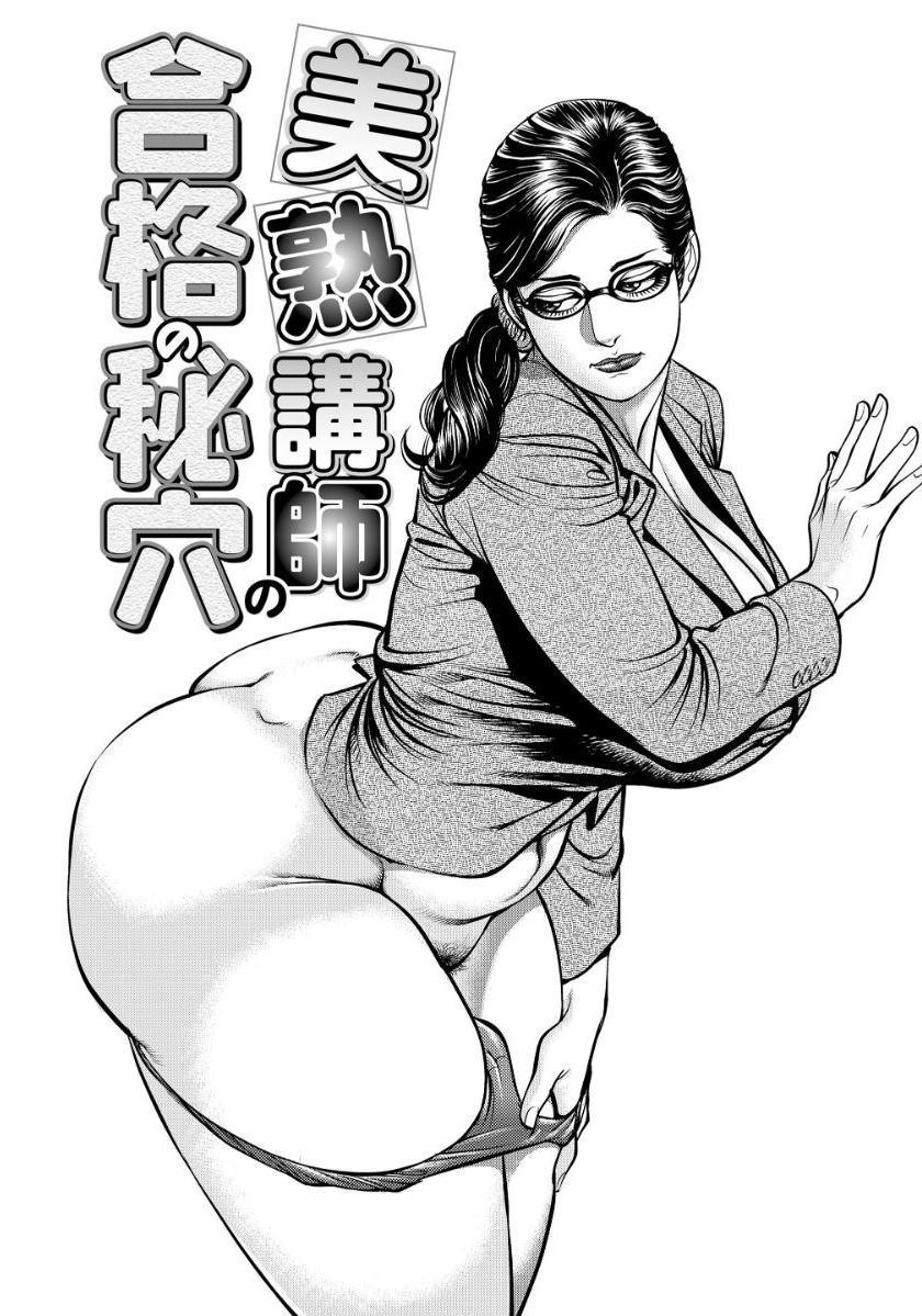 Kinshin Nikuyoku Koubi Shitagaru Kanjuku Haha 140