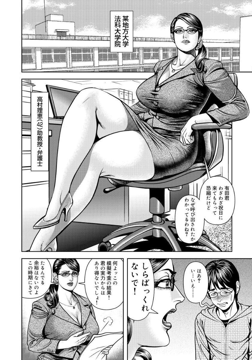 Kinshin Nikuyoku Koubi Shitagaru Kanjuku Haha 141