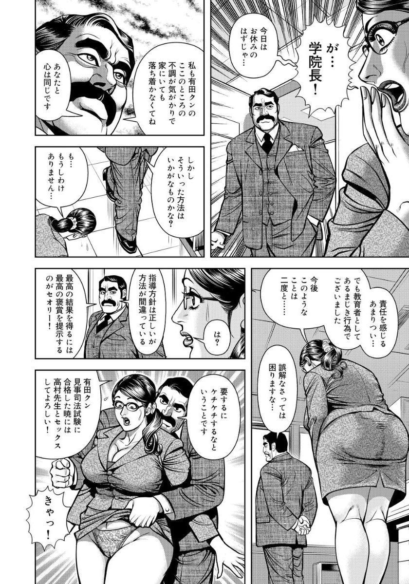 Kinshin Nikuyoku Koubi Shitagaru Kanjuku Haha 147