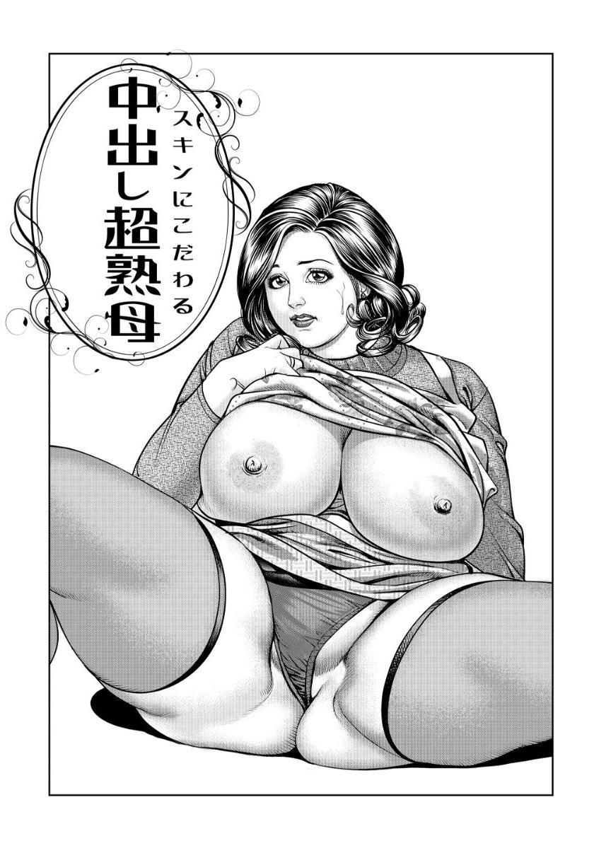 Kinshin Nikuyoku Koubi Shitagaru Kanjuku Haha 156