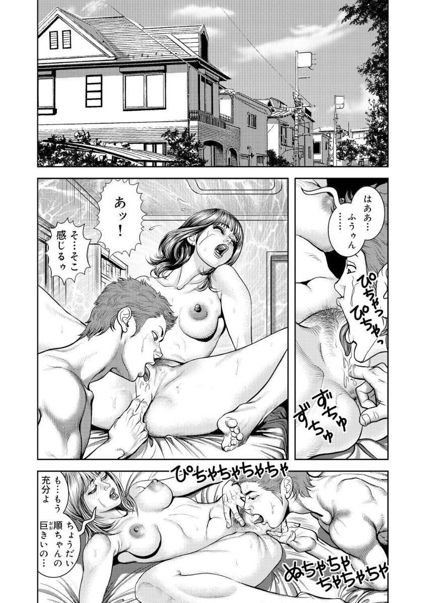 Kinshin Nikuyoku Koubi Shitagaru Kanjuku Haha 157