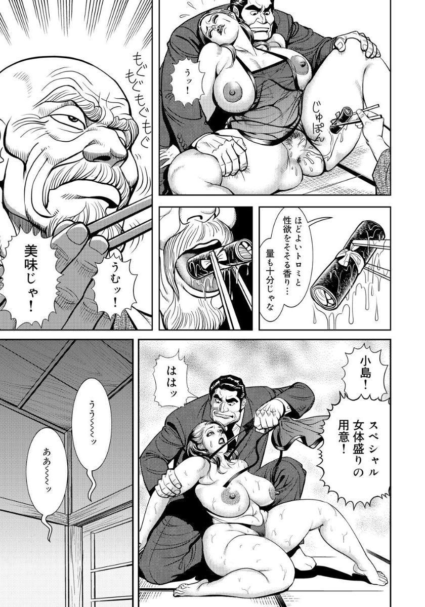 Kinshin Nikuyoku Koubi Shitagaru Kanjuku Haha 15