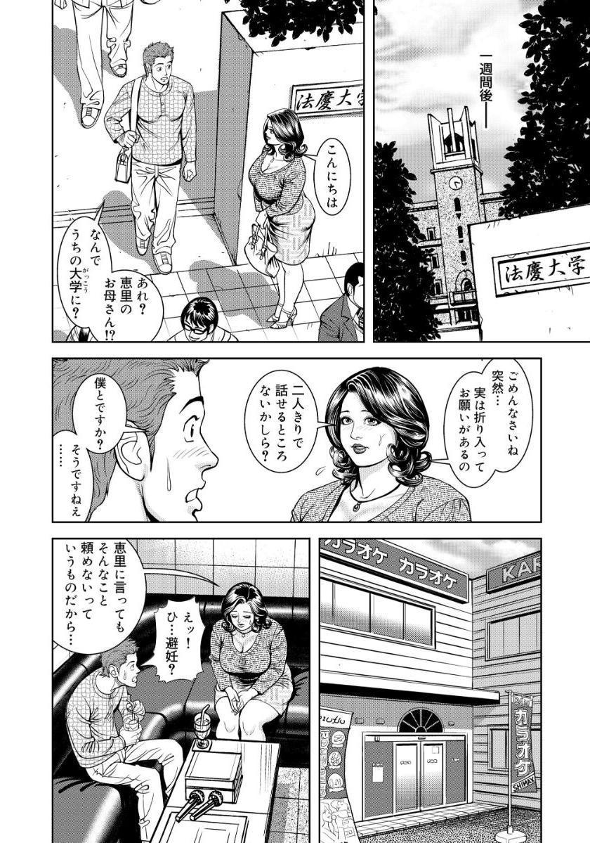 Kinshin Nikuyoku Koubi Shitagaru Kanjuku Haha 159