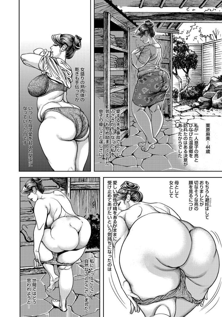 Kinshin Nikuyoku Koubi Shitagaru Kanjuku Haha 173