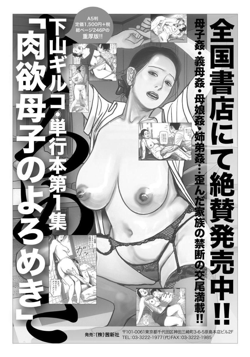 Kinshin Nikuyoku Koubi Shitagaru Kanjuku Haha 182