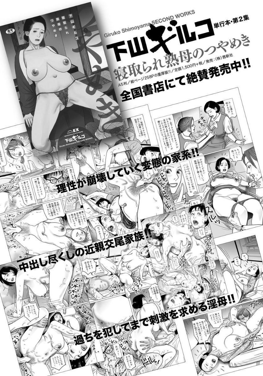 Kinshin Nikuyoku Koubi Shitagaru Kanjuku Haha 183