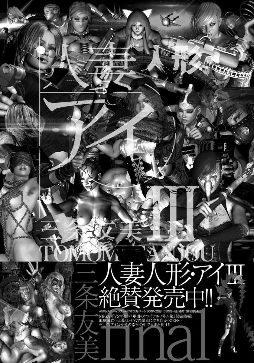 Kinshin Nikuyoku Koubi Shitagaru Kanjuku Haha 184