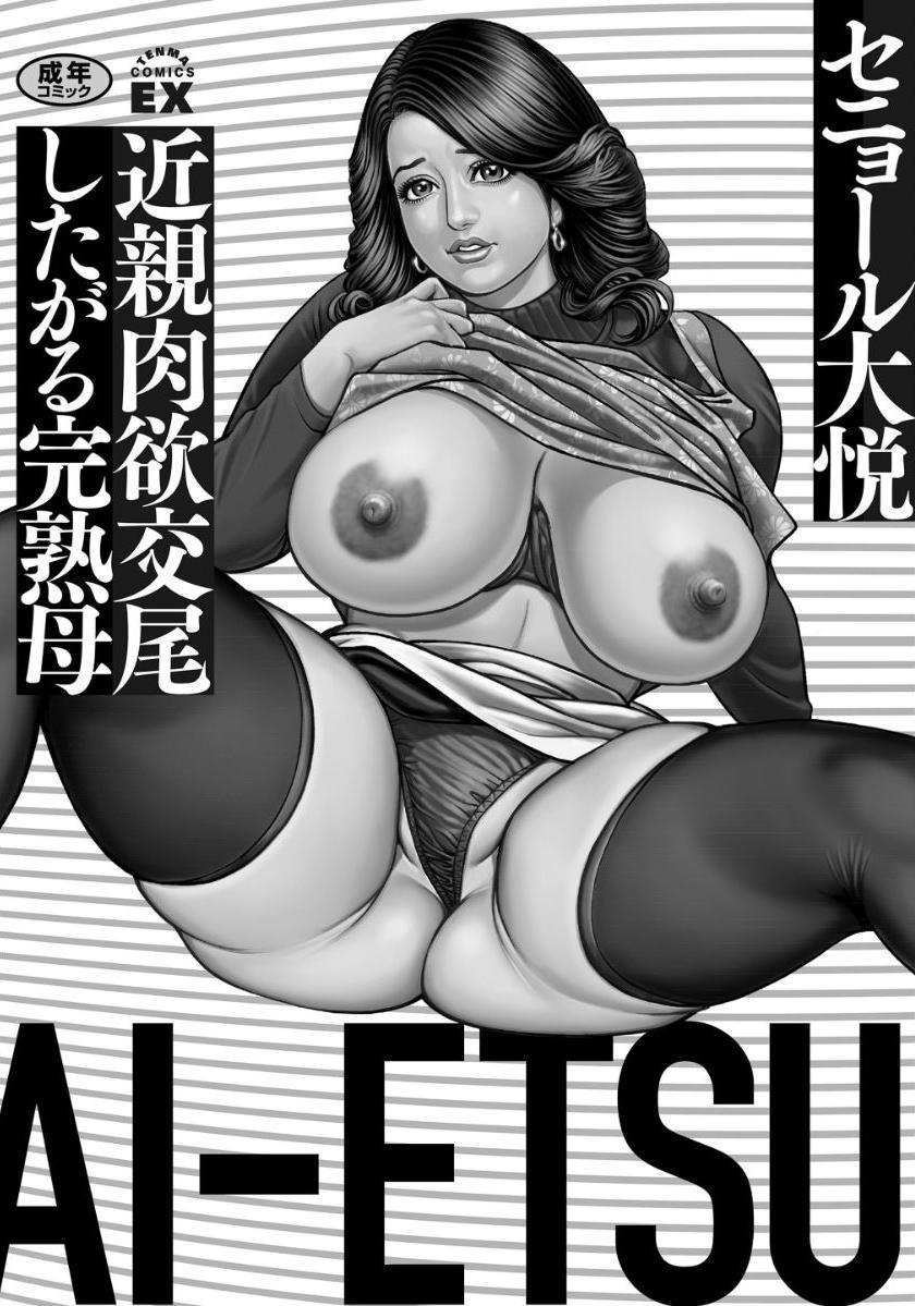 Kinshin Nikuyoku Koubi Shitagaru Kanjuku Haha 187
