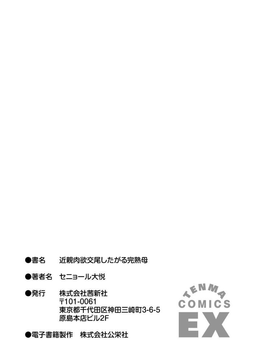 Kinshin Nikuyoku Koubi Shitagaru Kanjuku Haha 190