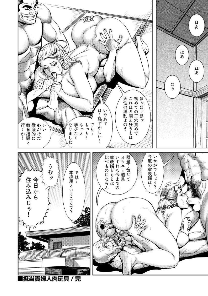 Kinshin Nikuyoku Koubi Shitagaru Kanjuku Haha 21