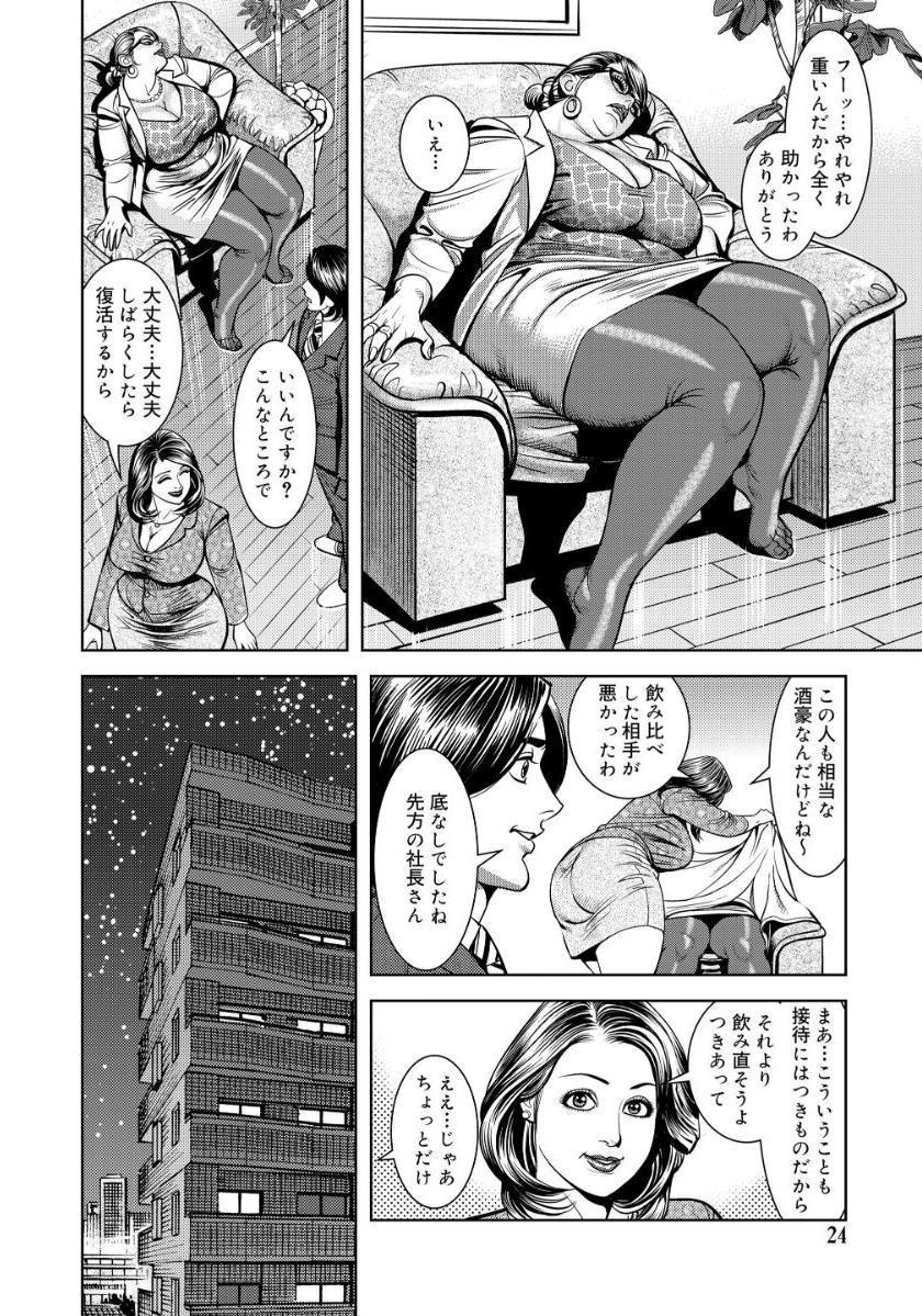 Kinshin Nikuyoku Koubi Shitagaru Kanjuku Haha 23
