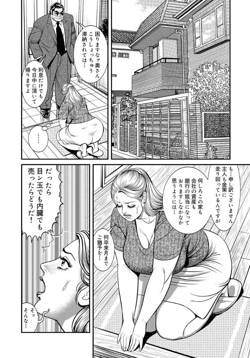 Kinshin Nikuyoku Koubi Shitagaru Kanjuku Haha 3