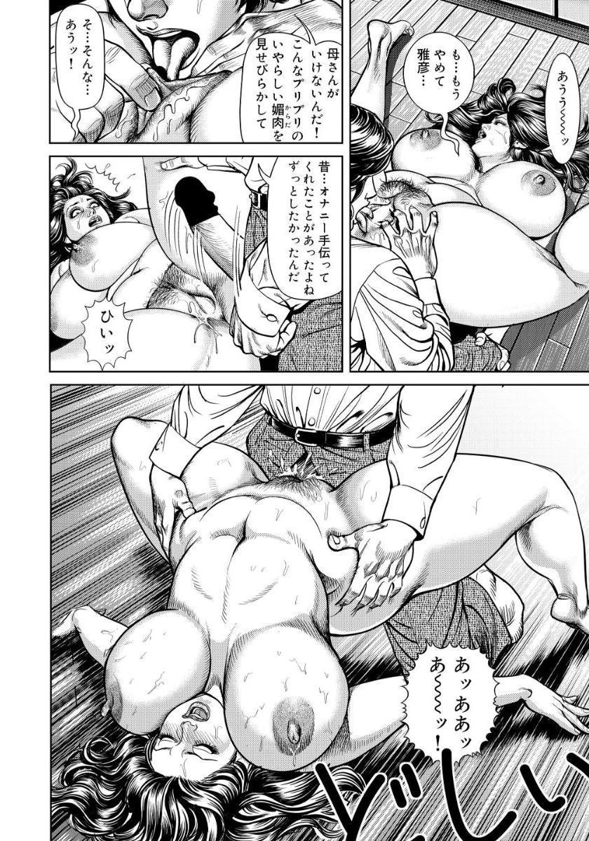 Kinshin Nikuyoku Koubi Shitagaru Kanjuku Haha 45