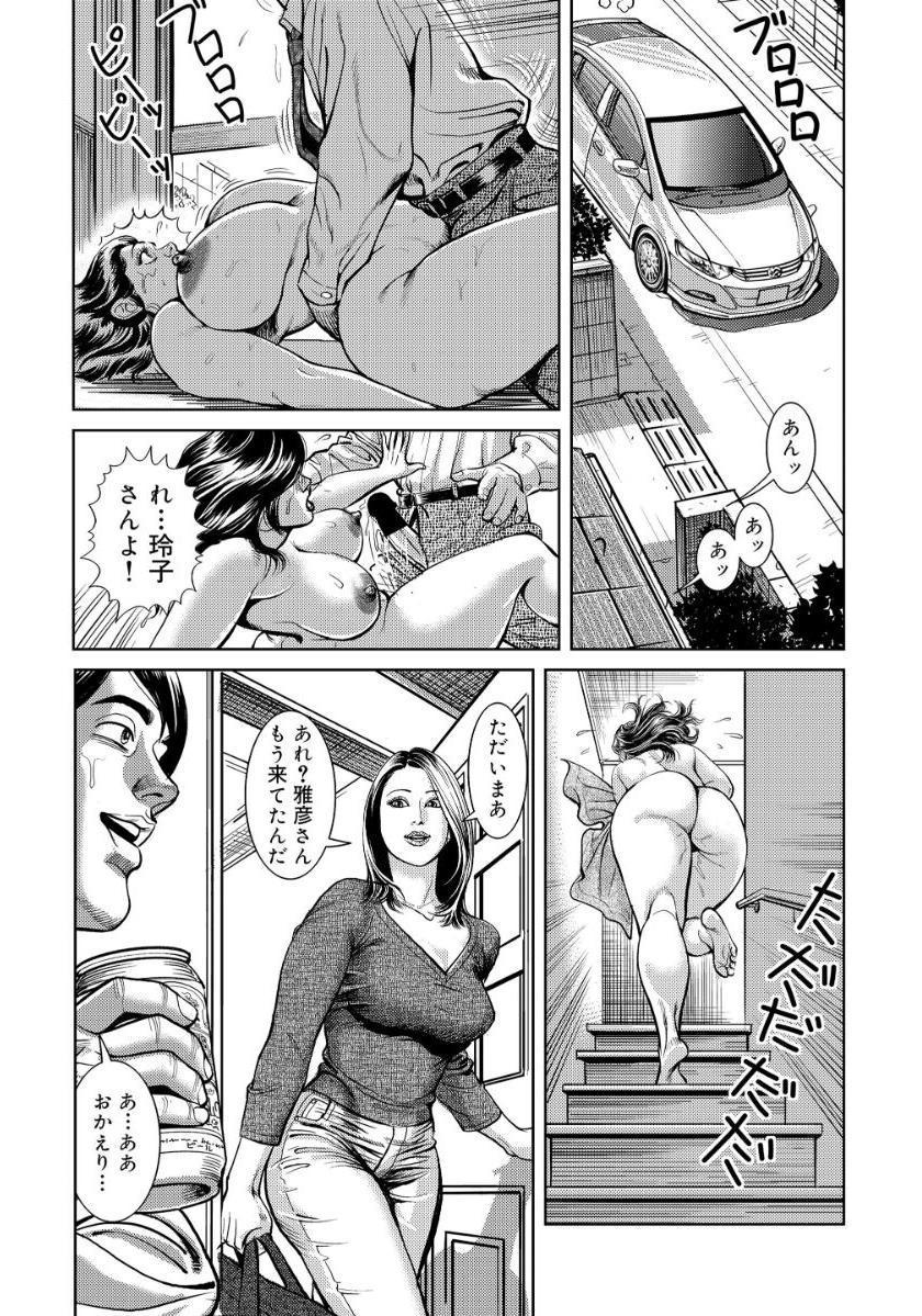 Kinshin Nikuyoku Koubi Shitagaru Kanjuku Haha 46