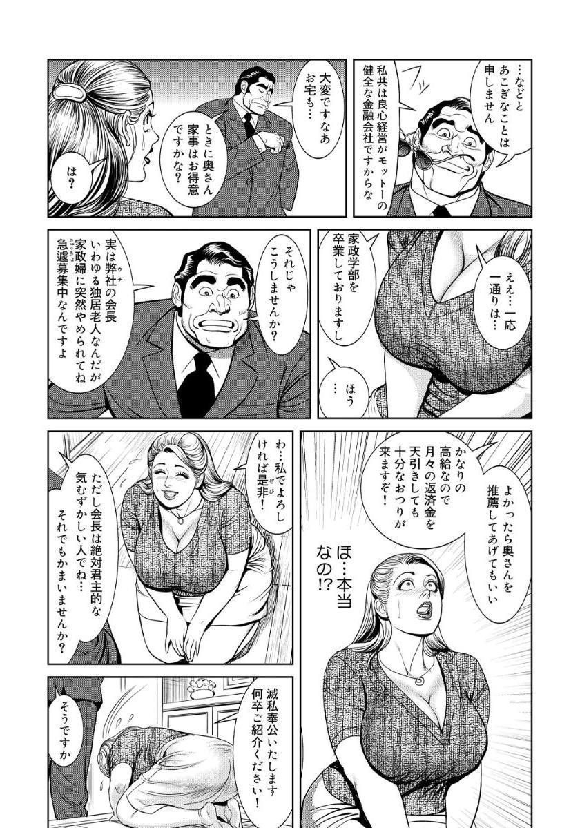 Kinshin Nikuyoku Koubi Shitagaru Kanjuku Haha 4
