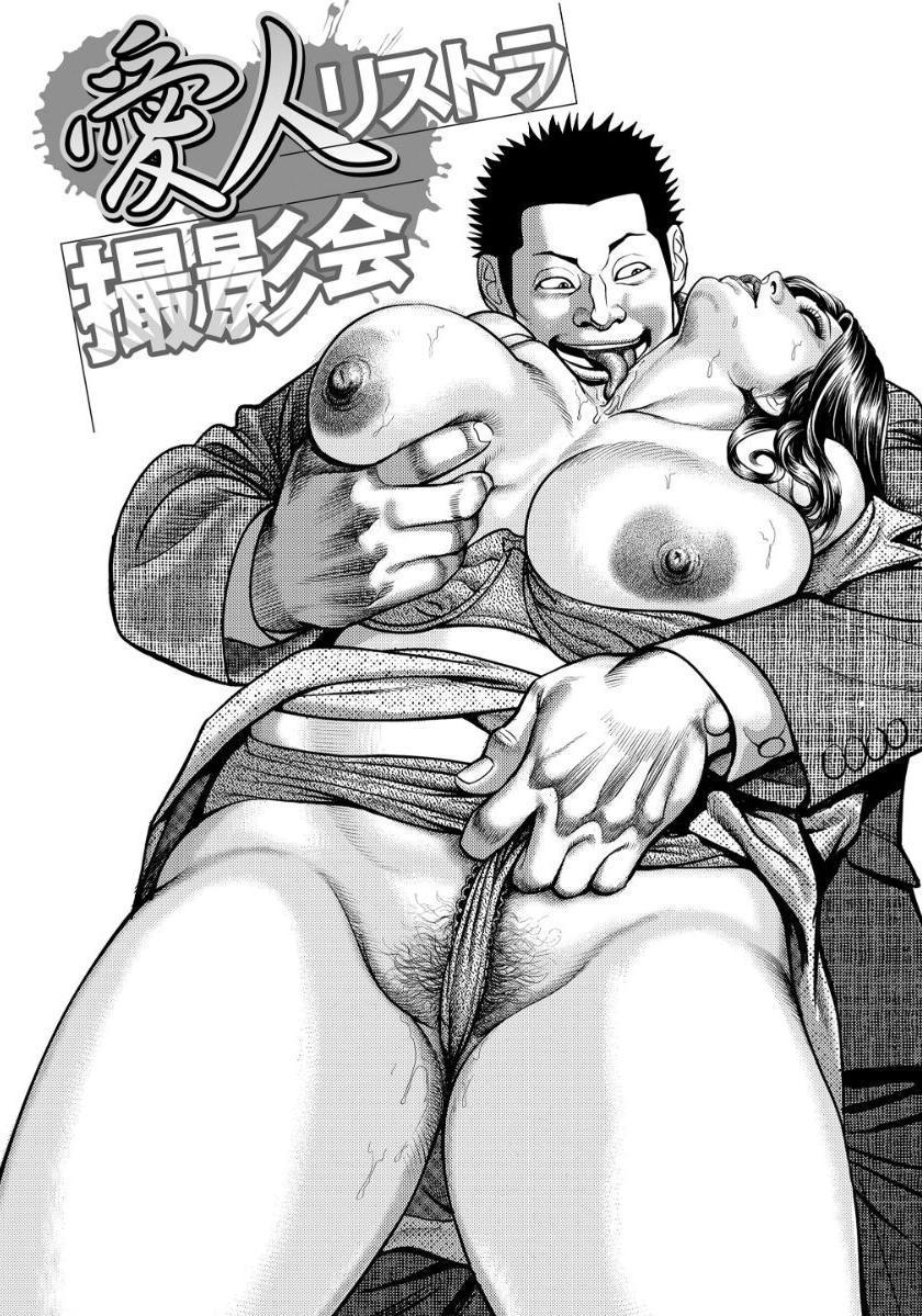 Kinshin Nikuyoku Koubi Shitagaru Kanjuku Haha 54