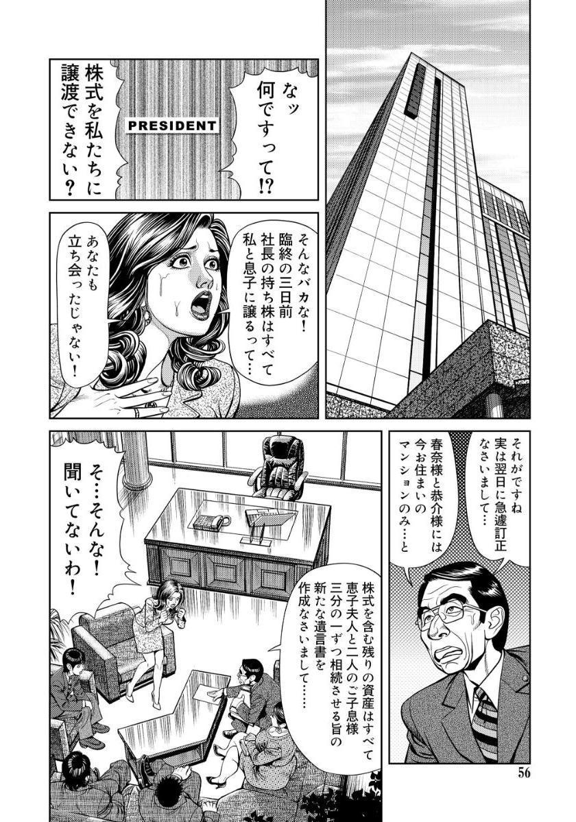Kinshin Nikuyoku Koubi Shitagaru Kanjuku Haha 55