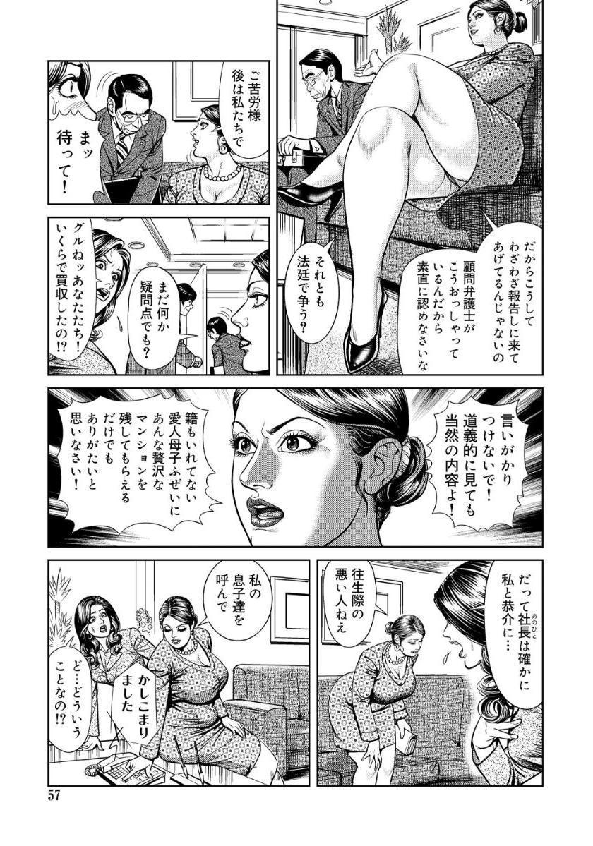 Kinshin Nikuyoku Koubi Shitagaru Kanjuku Haha 56