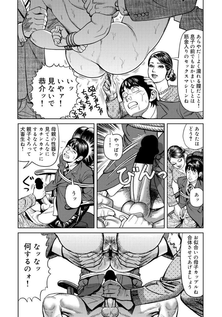 Kinshin Nikuyoku Koubi Shitagaru Kanjuku Haha 60