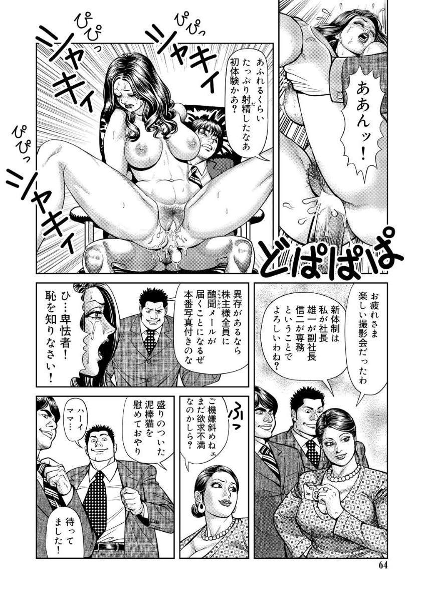 Kinshin Nikuyoku Koubi Shitagaru Kanjuku Haha 63