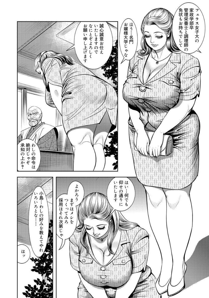 Kinshin Nikuyoku Koubi Shitagaru Kanjuku Haha 6